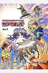 カソクキッズ RUN1 Kindle版