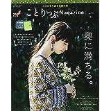 ことりっぷマガジン vol.13 2017夏 (ことりっぷMOOK)
