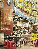 CREA 2020年5月号 (おいしい、台湾。)