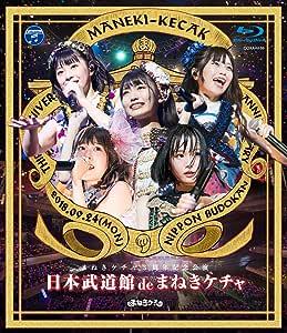日本武道館 de まねきケチャ [Blu-ray]