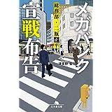 メガバンク宣戦布告 総務部・二瓶正平 (幻冬舎文庫)