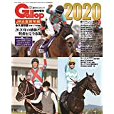 JRA重賞年鑑Gallop2020 (週刊Gallop臨時増刊)