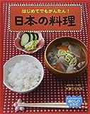 はじめてでもかんたん!日本の料理 (あっというまにできるおいしいレシピ)