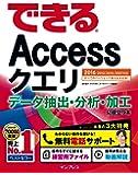 (無料電話サポート付)できるAccessクエリ データ抽出・分析・加工に役立つ本 2016/2013/2010/2007…