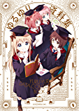 ゆるゆり資料集 (百合姫コミックス)