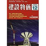 月刊建設物価 2020年 12 月号 [雑誌]