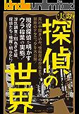 実録!探偵の世界 イースト雑学シリーズ