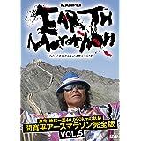 激走!地球一周40,000kmの軌跡 間 寛平アースマラソン完全版 VOL.5 [DVD]