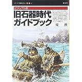 ビジュアル版 旧石器時代ガイドブック (シリーズ「遺跡を学ぶ」別冊)