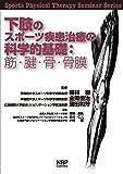 下肢のスポーツ疾患治療の科学的基礎:筋・腱・骨・骨膜 (Sports Physical Therapy Seminar Series9)