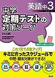 中学定期テストの対策ワーク英語中3 改訂版