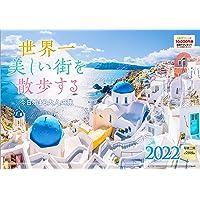 写真工房 「世界一美しい街を散歩する」2022年 カレンダー 壁掛け 風景
