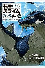 転生したらスライムだった件(16) (シリウスコミックス) Kindle版
