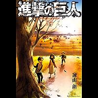進撃の巨人(34) (週刊少年マガジンコミックス)