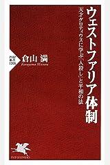 ウェストファリア体制 天才グロティウスに学ぶ「人殺し」と平和の法 (PHP新書) Kindle版