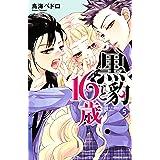黒豹と16歳(5) (なかよしコミックス)