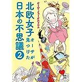 北欧女子オーサが見つけた日本の不思議 (2) (メディアファクトリーのコミックエッセイ)