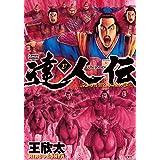 達人伝~9万里を風に乗り~(27) (アクションコミックス)