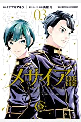 メサイア ―CODE EDGE―(3) (ARIAコミックス) Kindle版