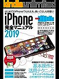 iPhone完全マニュアル2019(XS/XS Max/XR/X/8/8 Plus/7/7 Plus/6sなどに対応)