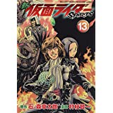 新 仮面ライダーSPIRITS(13) (KCデラックス)