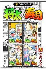 【極!合本シリーズ】 将太の寿司3巻 Kindle版