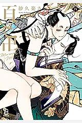 百と卍(4)【電子限定特典付】 (onBLUE comics) Kindle版