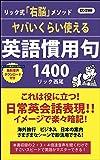 ヤバいくらい使える英語慣用句1400 [音声特典付] (ロング新書)