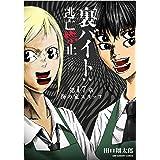 裏バイト:逃亡禁止【単話】(17) (裏少年サンデーコミックス)