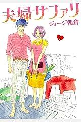 夫婦サファリ 1 (Feelコミックス) コミック