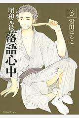 昭和元禄落語心中(3) (ITANコミックス) Kindle版
