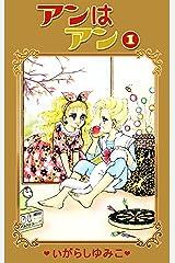 アンはアン(1) Kindle版