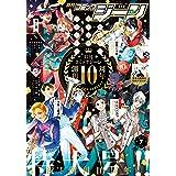 【電子版】月刊コミックジーン 2021年7月号 [雑誌]