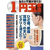 貼ると不調が消える! 1円玉療法 (マキノ出版ムック)