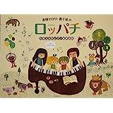 春畑セロリ・轟千尋の ロッパチ 6手&8手ピアノ連弾曲集