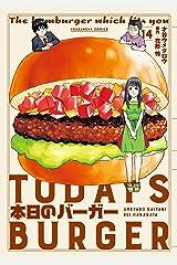 本日のバーガー 14巻 (芳文社コミックス) Kindle版