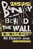 バンクシー 壁に隠れた男の正体 BANKSY THE MAN BEHIND THE WALL