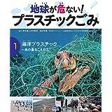 1海洋プラスチック〜魚の量をこえる!? (地球が危ない! プラスチックごみ)