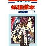 妖精標本(フェアリー キューブ) 2 (花とゆめコミックス)