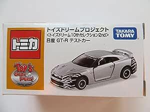トイズドリーム10thセレクション2nd 日産 GT-R テストカー