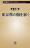 東京都の闇を暴く(新潮新書)