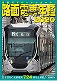 路面電車年鑑 2020 (イカロス・ムック)