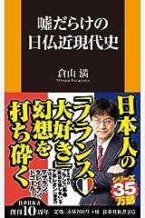 嘘だらけの日仏近現代史 (扶桑社新書) 新書