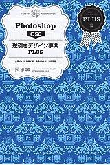 Photoshop CS6逆引きデザイン事典PLUS Kindle版