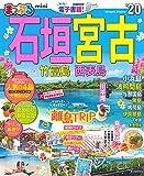 まっぷる 石垣・宮古 竹富島・西表島mini'20 (マップルマガジン 沖縄 2)