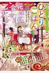 ひとりごはん 春 (ぐる漫) Kindle版