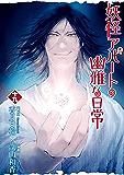 妖怪アパートの幽雅な日常(19) (シリウスコミックス)