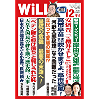 月刊WiLL (ウィル) 2021年 12月号 [雑誌]