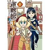 迷廊館のチャナ 1巻 (マッグガーデンコミックスBeat'sシリーズ)