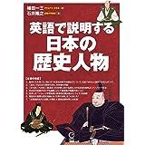 英語で説明する日本の歴史人物 ([テキスト])